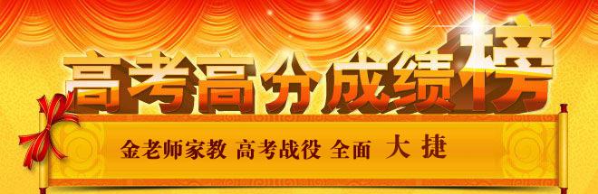 金老师家教2011高考高分成绩榜